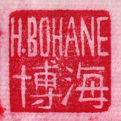 Hugh Bohane